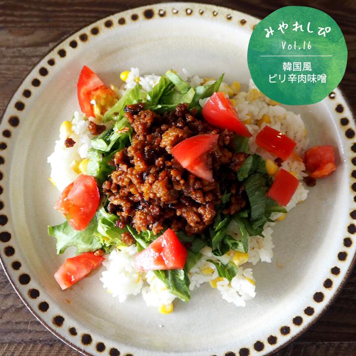 韓国風ピリ辛肉味噌