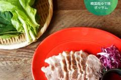 高山都の【みやれしぴ vol.18】さっぱり肉料理といえばコレ♪「韓国風ゆで豚 ポッサム」
