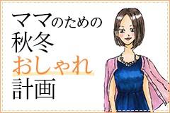 ママのための秋冬おしゃれ計画 Vol.01 TPOで使い分け! 秋冬トレンドスタイル