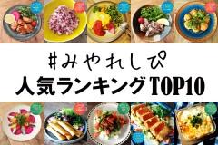 【新春特別企画】みやれしぴ人気ランキングTOP10を発表!