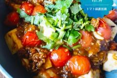 高山都の【みやれしぴ vol.34】見た目も可愛い♪「トマト麻婆豆腐」