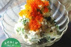 高山都の【みやれしぴ vol.37】ご馳走感も♪「鯖と大葉で大人のポテトサラダ」