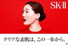 クリアな素肌は、この一歩から|SK-II #changedestiny
