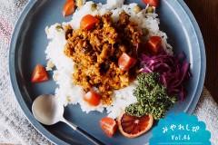 高山都の【みやれしぴ vol.46】時短&保存レシピ♪「あっさりドライカレー 豆ごはんと紫キャベツのマリネを添えて」