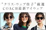 """""""クリス-ウェブ佳子""""が厳選するCOACH最新アイウェア"""