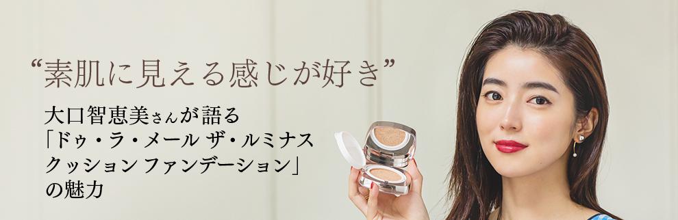 """""""素肌に見える感じが好き""""大口智恵美さんが語る「ドゥ・ラ・メール ザ・ルミナスクッション ファンデーション」の魅力"""