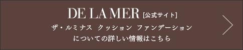 DE LA MER[公式サイト]ザ・ルミナス  クッション  ファンデーションについての詳しい情報はこちら