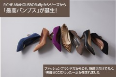 【PICHE ABAHOUSE】PICHE ABAHOUSEのfluffy fitシリーズから「最高パンプス」が誕生!