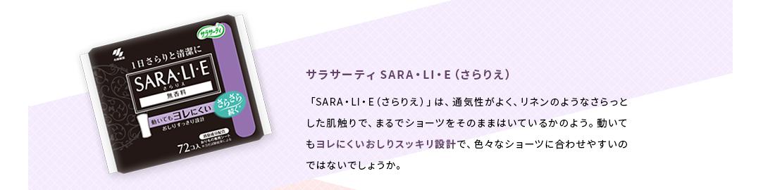 サラサーティ SARA・LI・E(さらりえ)「SARA・LI・E(さらりえ)」は、通気性がよく、リネンのようなさらっとした肌触りで、まるでショーツをそのままはいているかのよう。動いてもヨレにくいおしりスッキリ設計で、色々なショーツに合わせやすいのではないでしょうか。