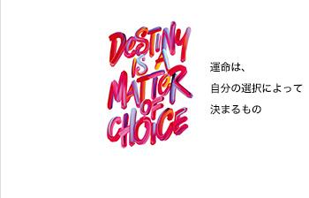 DeSTINY IS A MATTER OF CHOICE 運命は、自分の選択によって決まるもの