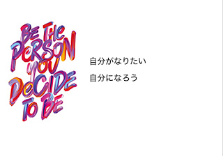 BE THe PeRSON YOU DeCIDE TO BE 自分がなりたい自分になろう