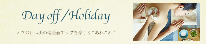 "Day off/Holiday オフの日は美の偏差値アップを楽しく""あれこれ"""