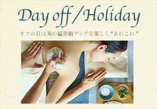 "Day off /Holiday オフの日は美の偏差値アップを楽しく""あれこれ"""